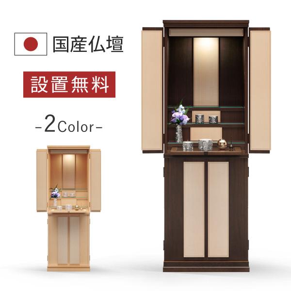 仏壇 仏具 ブラームス ウォールナット 国産 日本製 モダン おしゃれ シンプル 洋風