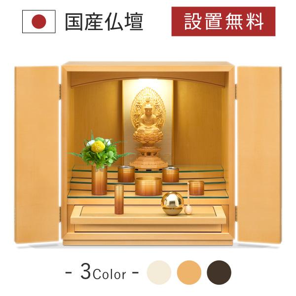 仏壇 仏具 仏像 シャッセ メープル 国産 日本製 モダン おしゃれ シンプル 洋風