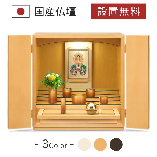 仏壇 仏具 掛軸 シャッセ メープル 国産 日本製 モダン おしゃれ シンプル 洋風
