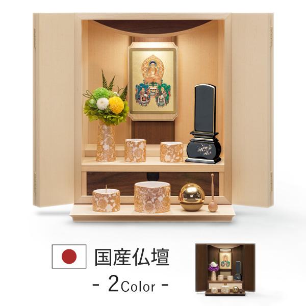 仏壇 仏具 掛軸 位牌 ココ ナチュラルメープル 国産 日本製 モダン おしゃれ シンプル 洋風