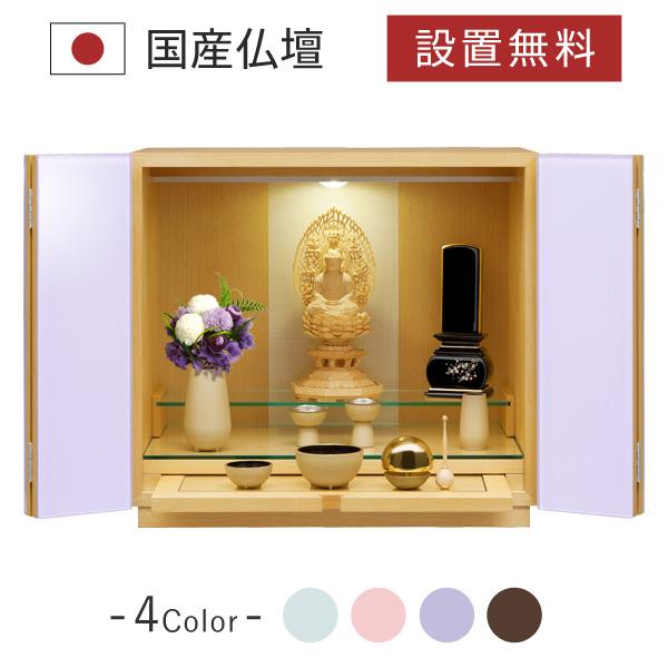 仏壇 仏具 仏像 位牌 アウトレット コクーン ラベンダー 国産 日本製 モダン おしゃれ シンプル 洋風