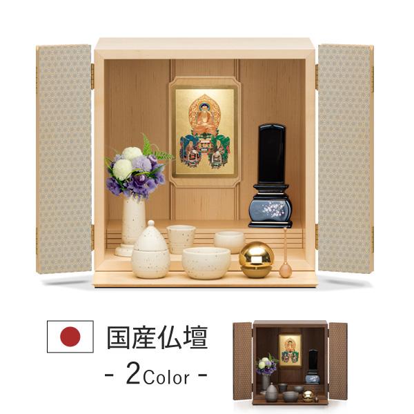 ミニ仏壇 仏具 掛軸 位牌 フラン ナチュラルメープル 国産 日本製 モダン おしゃれ シンプル 洋風