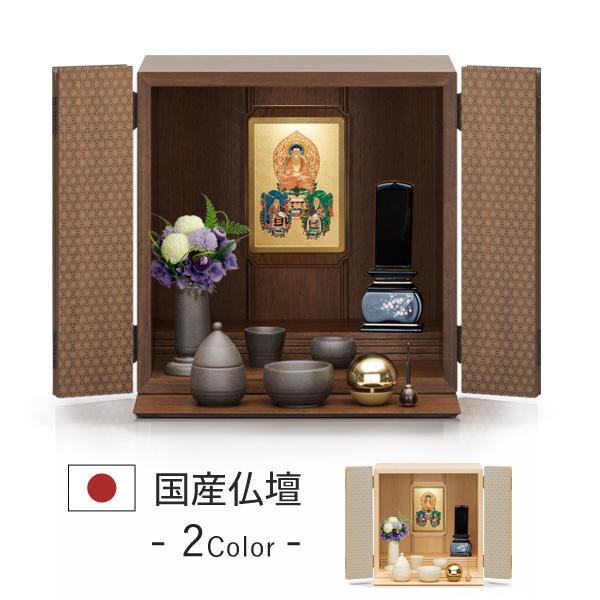 ミニ仏壇 仏具 掛軸 位牌 フラン ウォールナット 国産 日本製 モダン おしゃれ シンプル 洋風