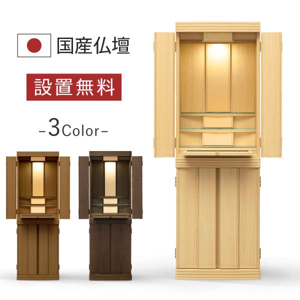 仏壇 本体のみ マーキュリー NL色 下台付き 床置き 床置 台付き 台付 上下セット 台セット 重ね型 直置き 納骨