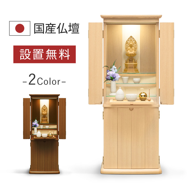 仏壇 仏具 仏像 ピノ ナチュラル 扉タイプ 国産 日本製 モダン おしゃれ シンプル 洋風