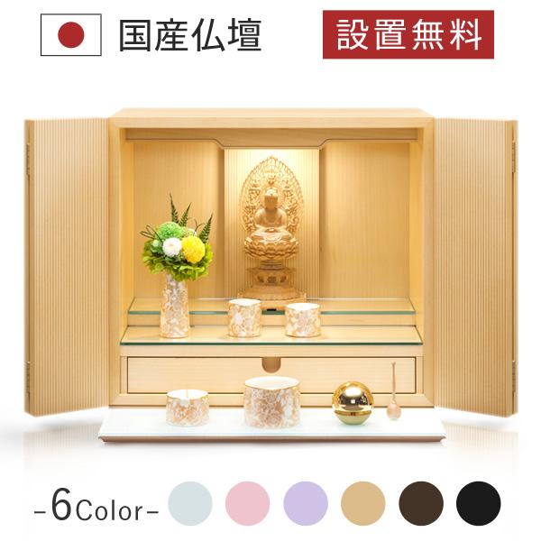 仏壇 仏具 仏像 リン モダンメープル 国産 日本製 モダン おしゃれ シンプル 洋風