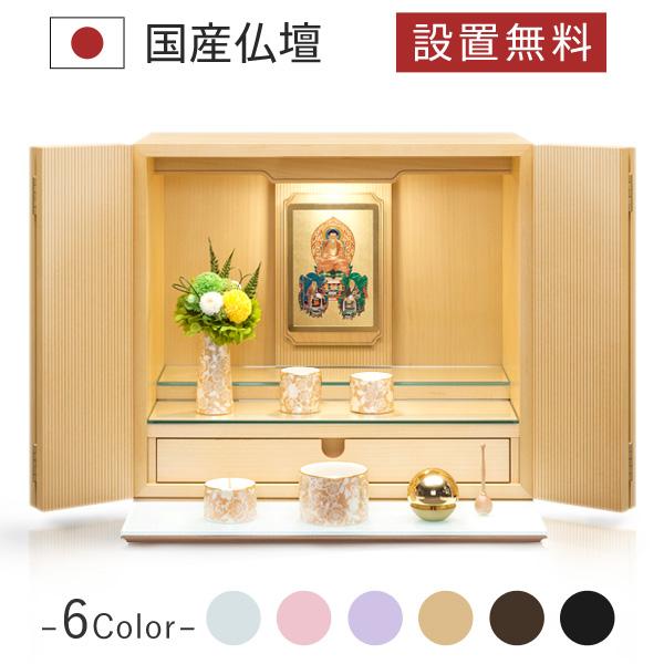 ミニ仏壇 仏具 掛軸 セット リン モダンメープル 小型仏壇 ミニ コンパクト 小型 小さな仏壇 小さい 上置き マンション スタイリッシュ 省スペース 卓上