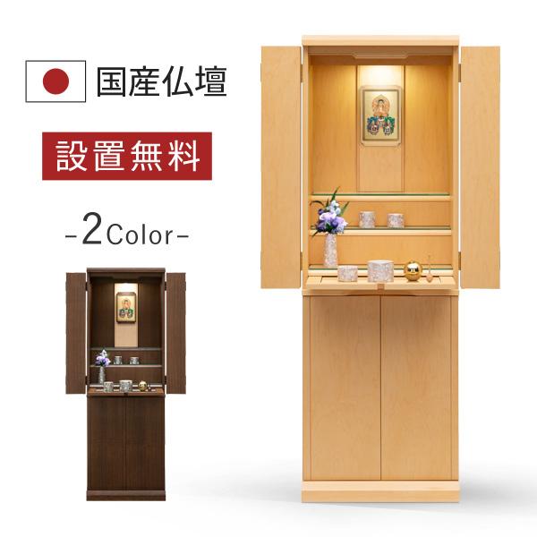 仏壇 仏具 掛軸 セット ケント メープル 下台付き 床置き 床置 台付き 台付 上下セット 台セット 重ね型 直置き