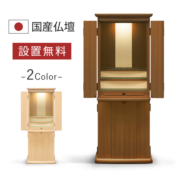 仏壇 本体のみ ピノ LB色 扉タイプ 下台付き 床置き 床置 台付き 台付 上下セット 台セット 重ね型 直置き 納骨
