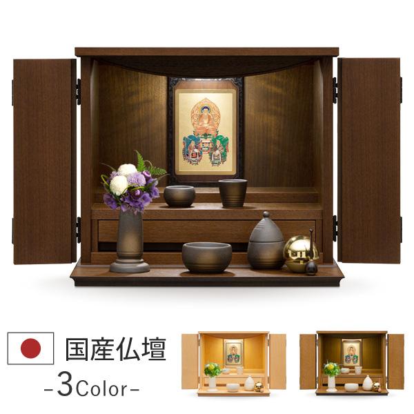 ミニ仏壇 仏具 掛軸 セット ポーラ ウォールナット 小型仏壇 ミニ コンパクト 小型 小さな仏壇 小さい 上置き マンション スタイリッシュ 省スペース 卓上