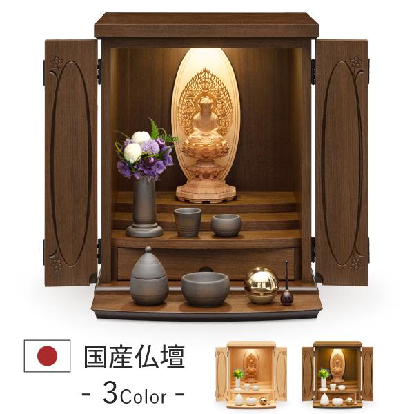 ミニ仏壇 仏具 仏像 セット ベガ ウォールナット 小型仏壇 ミニ コンパクト 小型 小さな仏壇 小さい 上置き マンション スタイリッシュ 省スペース 卓上