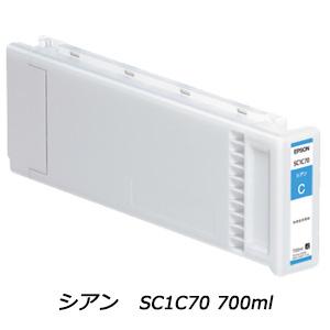 エプソン インクカートリッジ シアン 700ml SC1C70【代引・後払い決済不可商品】