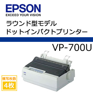 EPSON VP-700U点冲击打印机