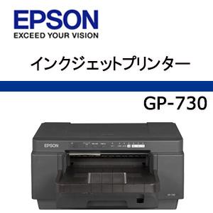 エプソン A4カラーインクジェットプリンタ GP-730【後払い決済不可商品】