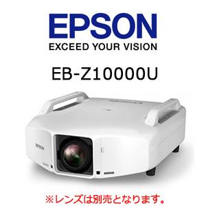 エプソン EB-Z10000U ビジネスプロジェクター【代引き・コンビニ決済不可商品】【PJ特集】
