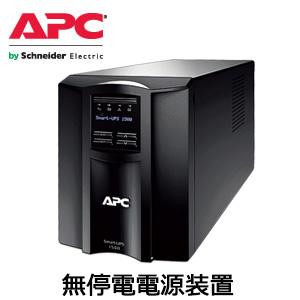 シュナイダーエレクトリック(APC) 無停電電源装置(UPS)Smart-UPS 1500VA LCD 100V SMT1500J