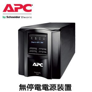 【あす楽対応_関東】シュナイダーエレクトリック(APC) SMT500J 無停電電源装置(UPS)Smart-UPS 500VA LCD 100V