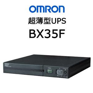 【あす楽対応_関東】オムロン BX35F 無停電電源装置UPS【後払い決済不可商品】