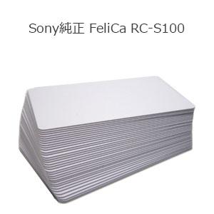 Sony FeliCa Sony フェリカカード FeliCa RC-S100 白無地(100枚セット) RC-S100【代引き不可商品】【後払い決済不可商品】, ミサトチョウ:2cabea66 --- sunward.msk.ru