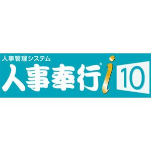 OBC 人事管理システム人事奉行i10 Bシステム SCWDJSB【代引不可商品】