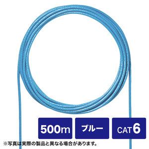 サンワサプライ CAT6UTP単線ケーブルのみ500m KB-C6T-CB500BL【代引・後払い決済不可商品】
