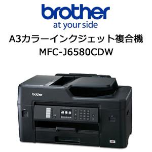ブラザー MFC-J6580CDW 【あす楽対応_関東】 A3カラーインクジェット複合機