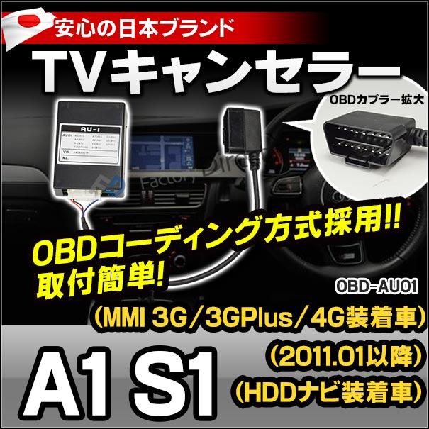 E2Plug 対応 MMI TVキャンセラー Audi A7 (4G)