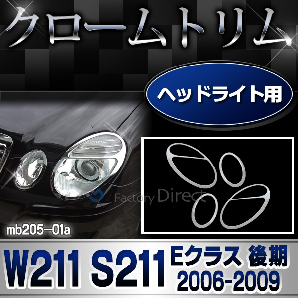 Chrome Head Light Lamp Trim Rim Fits: Mercedes Benz W211 2002-On E- Class