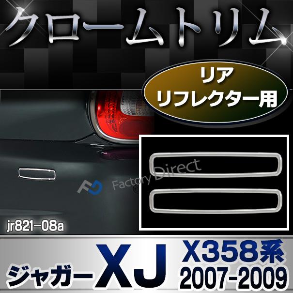 【楽天市場】ri-jr821-08(802-04) リアリフレクター用 Jaguar ジャガーXJ(X358系 ...
