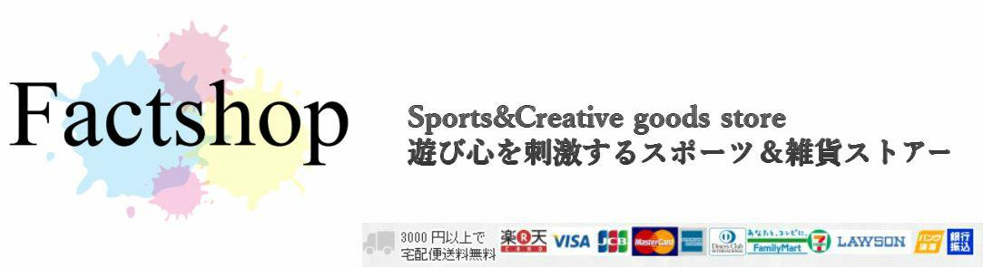 Factshop:スポーツを楽しむ商品が盛りだくさん