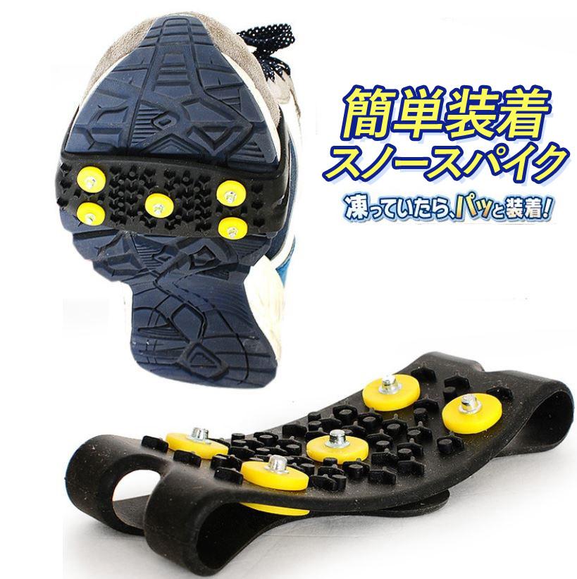 雪 靴 滑り止め 雪道 簡単取り付け 備えて安心 スノー スパイク 靴用アイゼン コンパクト設計で持ち運びも便利 スノースパイク金具