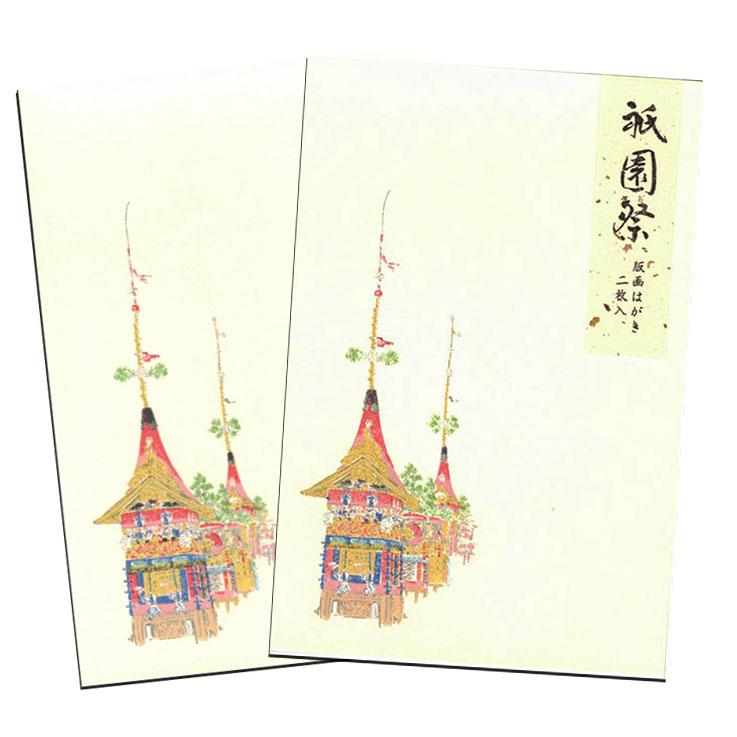 楽天市場はがき 和紙 祇園祭 夏 和風 暑中見舞い 御礼状 福寿 葉書