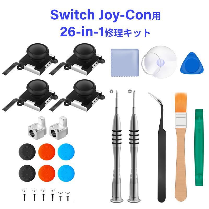 26in1 Joy-con修理キット 修理交換用パーツ Nintendo Switch Joy-Con 修理セット ジョイコン 修理器具 コントローラー 交換部品 正規取扱店 新作続 修理 精密ドライバーセット 工具フルセット 修理ツール スティック