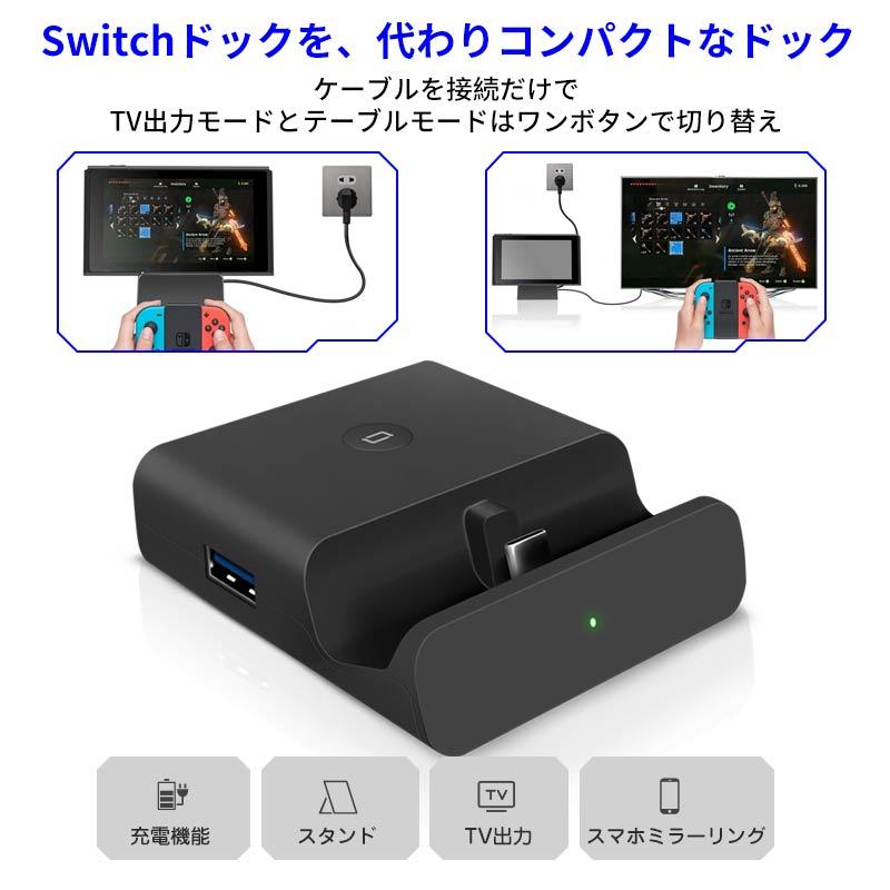Switchドック 充電スタンド PD対応 小型(HDMI変換/TVモード/テーブルモード)TV出力 アダプター Switchドック 充電スタンド PD対応 小型(HDMI変換/TVモード/テーブルモード)TV出力 アダプター Nintendo Switchシステム対応 4K 1080P解像度 ポータブル USBハブスタンド Type-Cポート&USB3.0ポート搭載