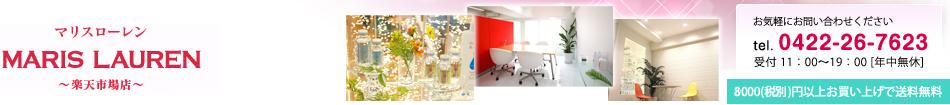 Beauty Hearts:美容業界ご用達、吉祥寺発のプロ仕様コスメ専門ショップ。