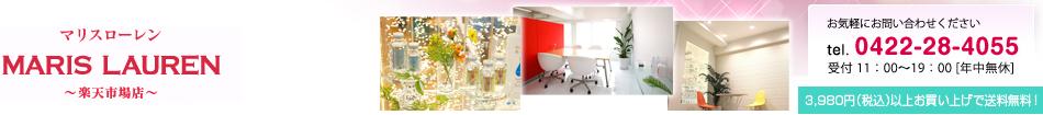MARIS LAUREN:美容業界ご用達、吉祥寺発のプロ仕様コスメ専門ショップ。