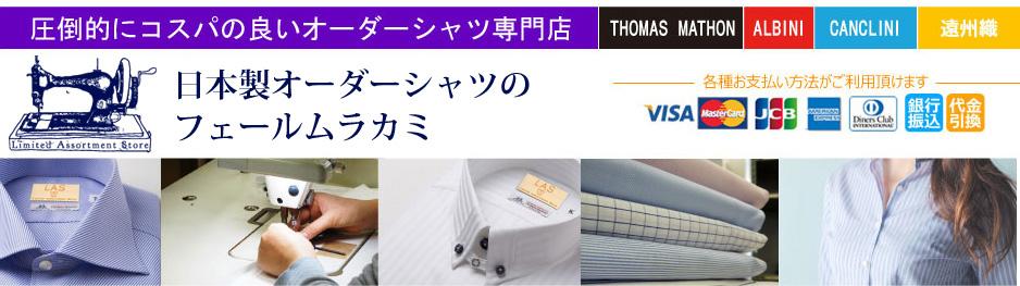 オーダーシャツのフェールムラカミ:針と糸で25年!1枚1枚丁寧にお仕立て致します