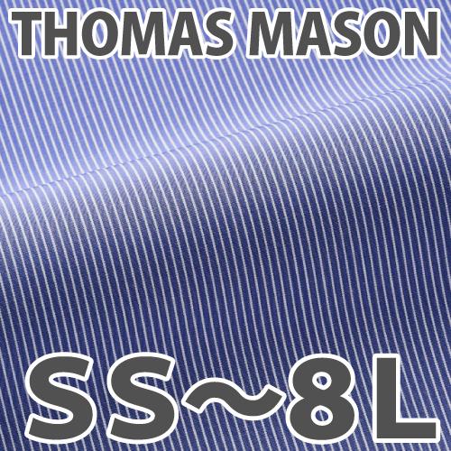 [SS~8L]トーマスメイソン 日本製 オーダーシャツ メンズ ビジネスドレスシャツ (Thomas Mason)オーダーメイド シャツ/綿100% 長袖 半袖 クールビズ スリム 大きいサイズ パターン カスタマイズ ワイシャツ 5569 ブルー ストライプ