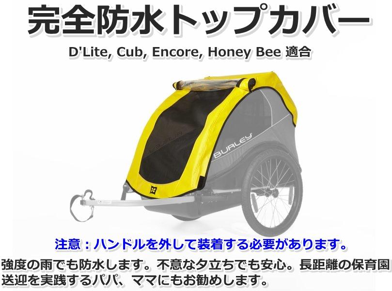【即納】完全防水トップカバー★D`lite、Cub, Encore、Honey Bee、Rental Cubに適合★ハンドルを外して装着します。
