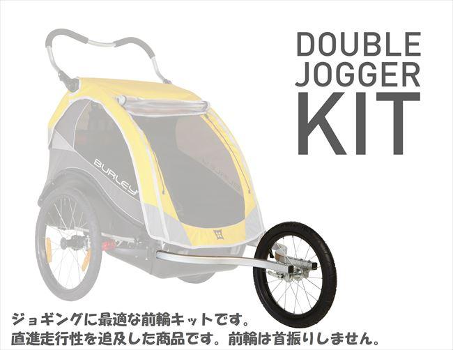 Burley ダブル・ジョガーキット(二人乗りトレーラー用ジョギング前輪)注:前輪キットです。トレーラー本体は付属しません。ハンドブレーキ無し仕様でお求め安くなりました。