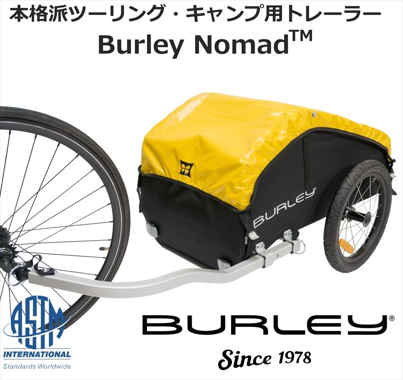 【送料無料】サイクルトレーラー Burley Nomad <ノマド>高性能ツーリングトレーラー:最適バランス・剛性フレーム・軽量・防水