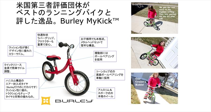 Burley MyKick Balance Bike Display Stand Each