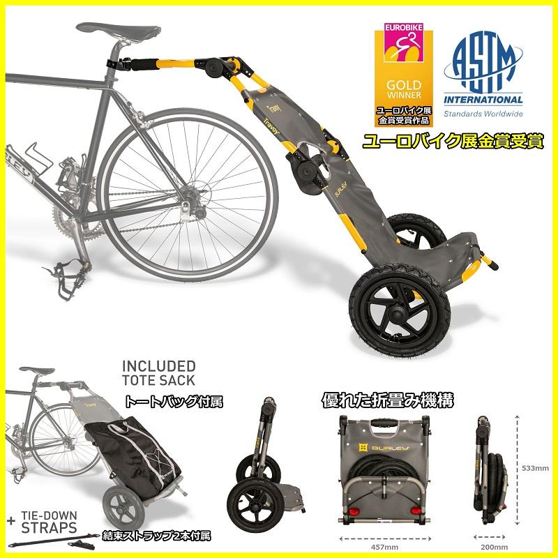 【即納】トラヴォイ<Burley Travoy>プレミアム・サイクルトレーラー(色:イエロー)嬉しい特典付き。対荷重27kgまで、コンパクト折畳。走行安定性・追従性が違います。保証3年ユーロバイク展金賞受賞作品。