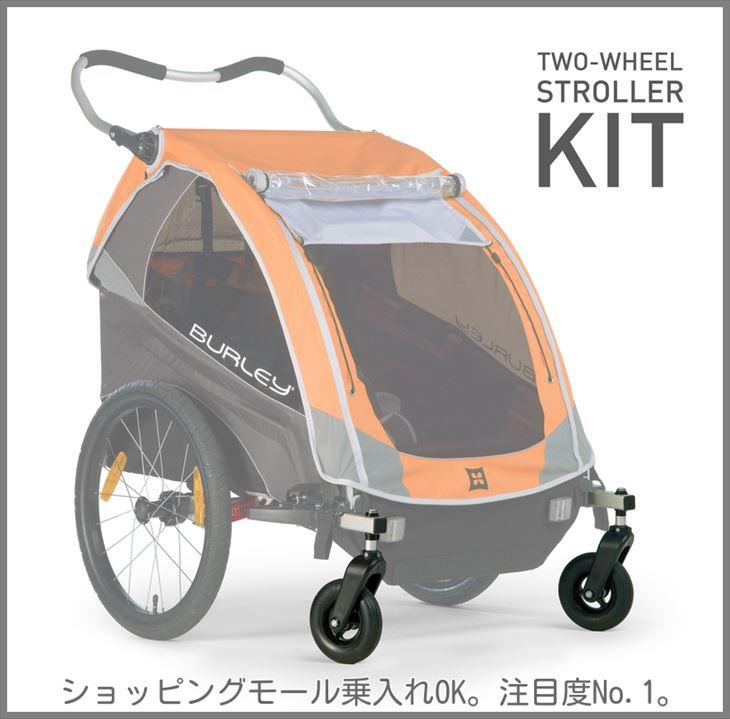 【即納】Burley 2ホイールストローラーキット(ベビーカー用車輪・2輪式:商品は車輪です。車体は付属しません。)
