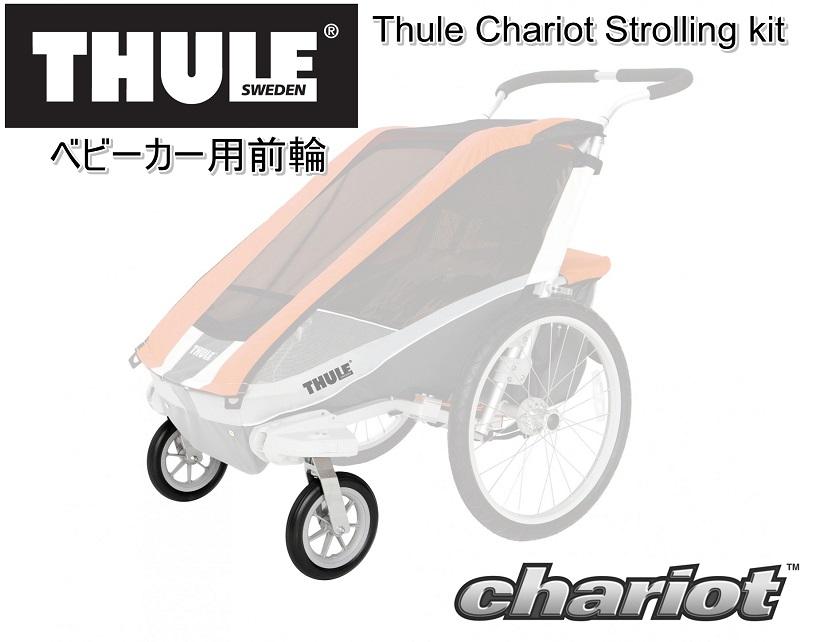 【即納】スーリー・チャリオット・ストローリングキット(ベビーカー用前輪)<Thule Chariot Strolling Kit > ★着脱が容易です。★外した後の格納に困りません。