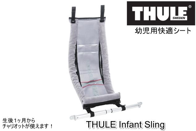 【即納】スーリー・チャリオット・幼児用快適リクライニングシート<Thule Infant Sling> 生後一ヶ月から6ヶ月(目安:身長75cm、体重10kg)くらいまで コースターXT適合 旧Cheetah, Cougar, CXに適合