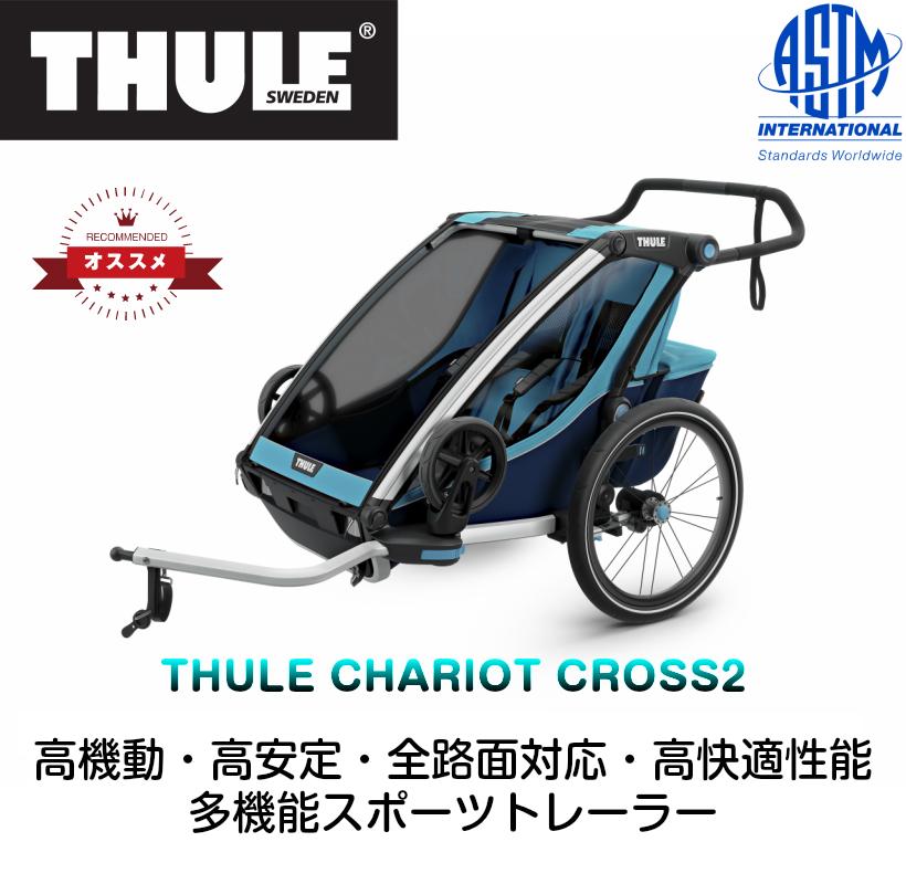 【即納】スーリー・チャリオット・クロス2<Thule Chariot Cross2>【けん引アーム&ベビーカー用前輪&防水レインカバー付属】色:ブルー/ブラック【アクティブ・サス】【本格リクライニング】【折畳みトランク】THULEのスーパートレーラー