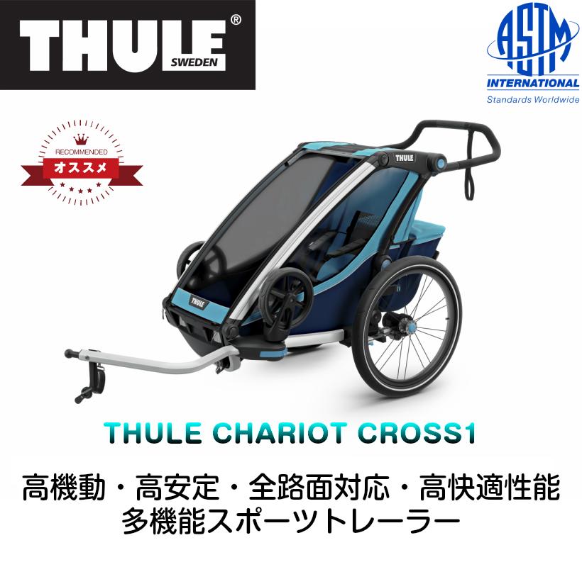 【即納】スーリー・チャリオット・クロス1<Thule Chariot Cross1>スーパー・チャイルドトレーラー 一人乗り・身長111cmくらい・積載34kgまで、室内超快適仕様・ベビーカー用前輪付属・レインカバー・日よけ付属全天候型 色・スーリーブルー