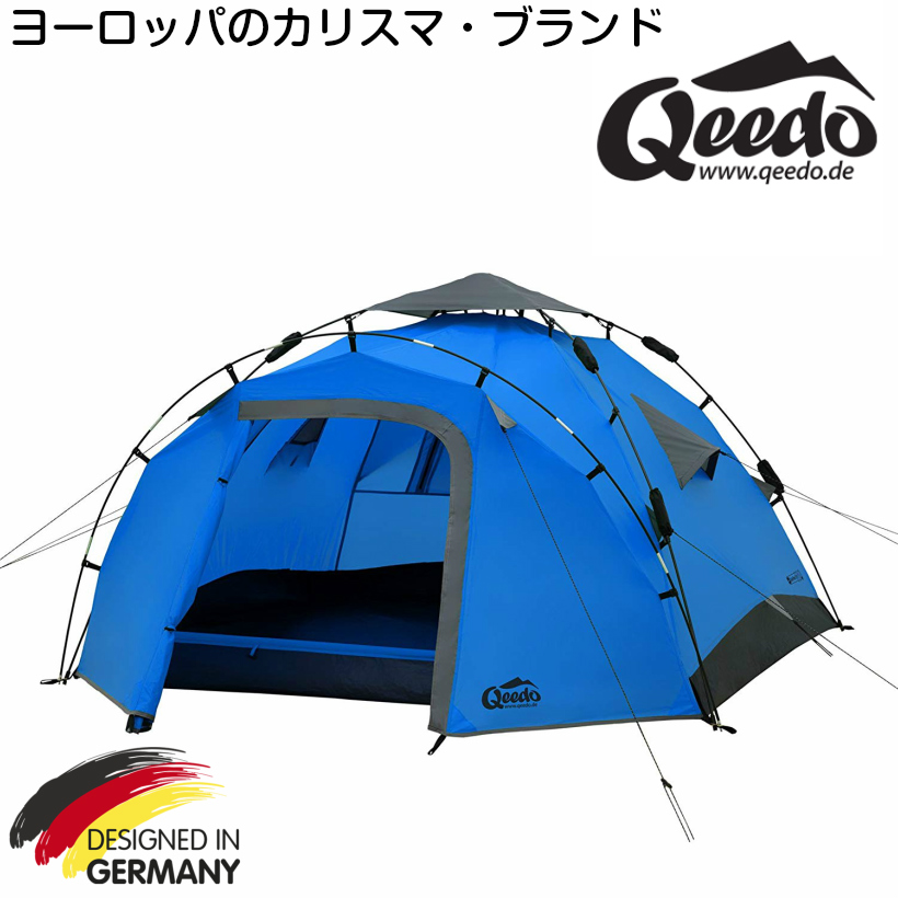 【即納】ドイツの本格派アウトドア・ブランド・キィード・クイック・パイン3<QEEDO Quick Pine 3>ワンタッチテント 秒速展張・クイックアップ・システム 3人用 4シーズン対応 高耐久 防水 紫外線遮蔽 保証2年 カラー:ブルー