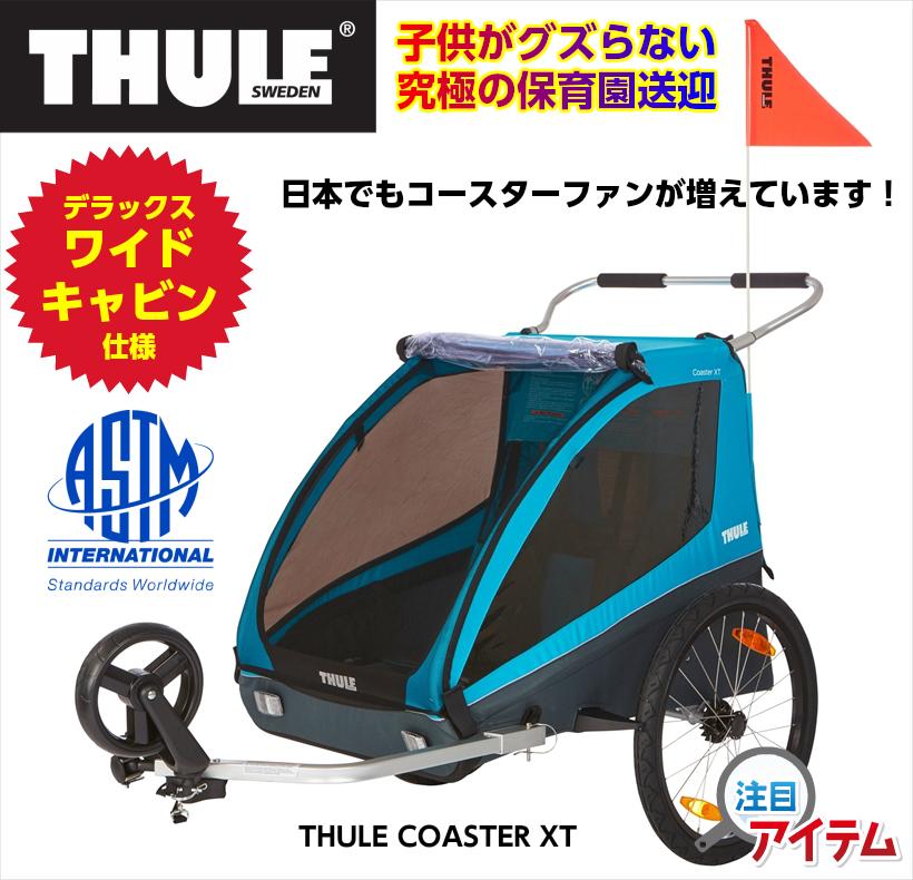 【限定1台、お得!】スーリー・コースター・XT<THULE COASTER XT>チャイルドトレーラー お子様1歳から7歳くらい 二人乗り・身長115cmくらい・積載45kgまで、デラックス室内・ベビーカー用前輪付属 色・スーリーブルー